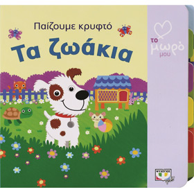 Paizoume Krifto : Ta Zoakia, In Greek, Ages 0-3yrs