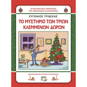 Hlapatsoulides - To Mystirio Ton Trion Klemmenon Doron, by Evgenios Trivizas, In Greek, Ages 5-9