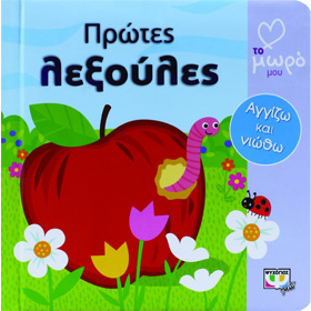 Protes Leksoules, Board Book, In Greek, Ages 6mo+