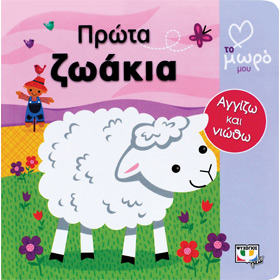 Prota Zoakia (First Animals), In Greek, Ages 0-6mo