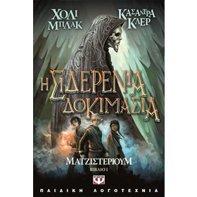 Magisterium Vol 1: The Iron Trial by Holly Black, In Greek