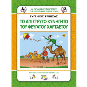 To apistefto kinigito tou Fevgatou Hartaetou, by Evgenios Trivizas, In Greek
