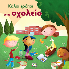 Kaloi Tropoi sto Sholeio, In Greek, Ages 5+