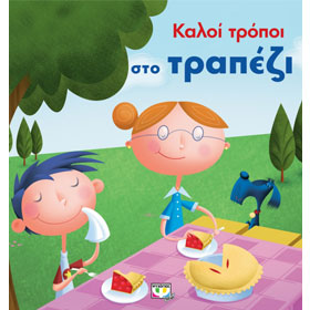 Kaloi Tropoi sto Trapezi, In Greek, Ages 5+
