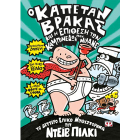 Captain underpants and the attack of the talking toilets, by Dave Pilkey, In Greek