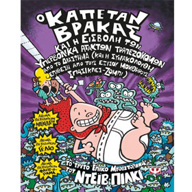 Captain Underpants and the Invasion of the Incredibly Naughty Cafeteria Ladies from Outer Space, by
