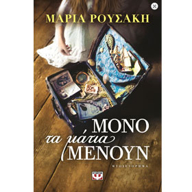 Mono Ta Matia Menoun, by Maria Rousaki, In Greek