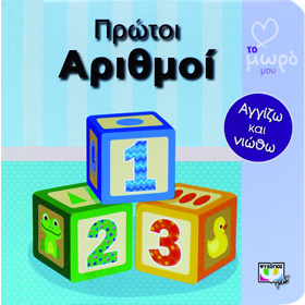 Protoi Arithmoi (First Numbers), In Greek, Ages 0- 6mo