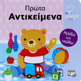Prota Antikimena (First Objects), In Greek, Ages 6mo+