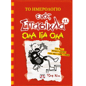 Diary of a Wimpy Kid Vol 11, Ola Gia Ola, by Jeff Kinney, In Greek
