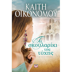 To Skoulariki Tis Tihis, by Kaiti Economou, In Greek