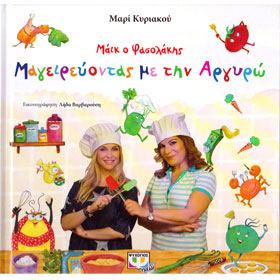 Mike o Fasolakis - Mageireuontas me tin Argyro, by Mari Kyriakou, In Greek