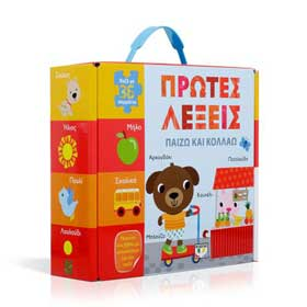 First Words, Play and Learn Puzzle Ages 3+, In Greek
