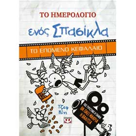 Diary of a Wimpy Kid / To Imerologio enos Spasikla, Epomeno Kefalaio by Jeff Kinney, In Greek