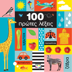 100 Protes Lekseis (100 First Words) in Greek, Ages 0-3
