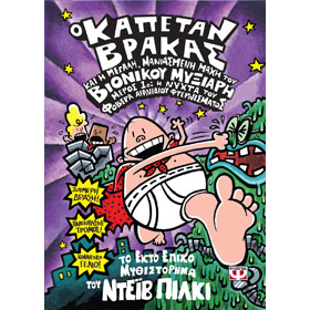 Captain Underpants and the Big, Bad Battle of the Bionic Booger Boy, Part 1: The Night of the Nasty,