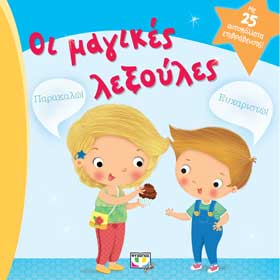 Magikes Leksoules (Magic Words), In Greek, Ages 2+