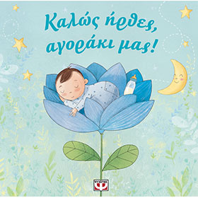 Kalos Irthes Agoraki mas (Welcome our Baby Boy), Keepsake Journal, In Greek