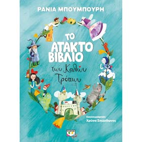 To Attakto Vivlio ton Kalon Tropon, by Rania Mpompouri, In Greek, Ages 4+