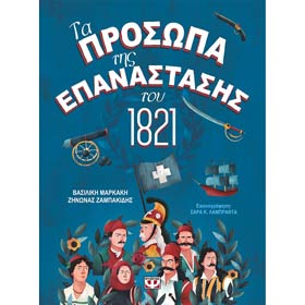 Ta Prosopa tis Epanastasis tou 1821, By Vasiliki Markaki and Zinonas Zambakidis,In Greek