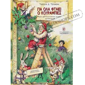 Gia ola ftaiei o Kourambies, Short Christmas stories in Greek CST