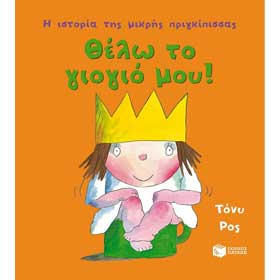 Thelo To YoYo Mou (Potty Training), In Greek