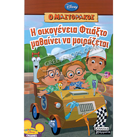 Handy Manny Mastorakos - I Ikogenia Ftiaksto Matheni ... (In Greek)