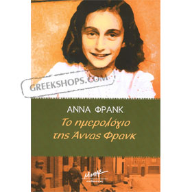 The Diary of Anne Frank in Greek