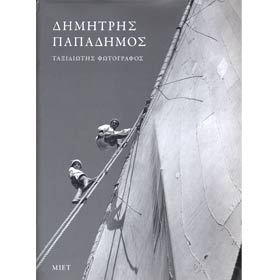 Dimitris Papadimos, Taksidiotis Photographos, In Greek
