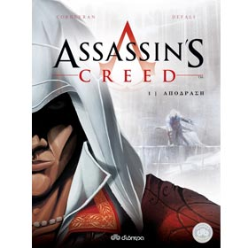 Assassins Creed Vol 1 : Apodrasi, in Greek