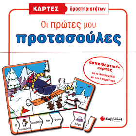 Oi protes mou protasoules, My First Greek Sentences, In Greek