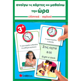 Anoigo tis kartes kai Mathaino tin Ora, Time in Greek Flashcards