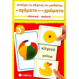 Anoigo tis kartes kai Mathaino Shimata kai Chromata , Shapes and Colors in Greek Flashcards