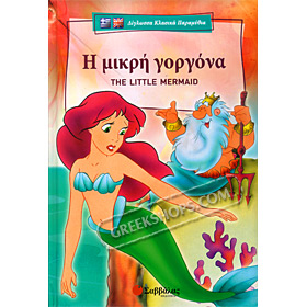 Dual Language Fairy Tale - Little Mermaid / Mikri Gorgona (In Greek & English)