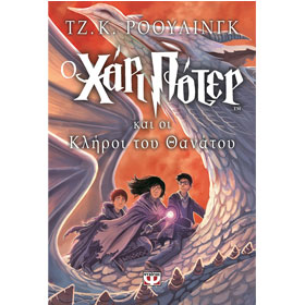 Harry Potter and the Deathly Hallows in Greek
