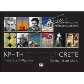 Crete No Man is an Island, A bilingual photographic album about the island of Crete