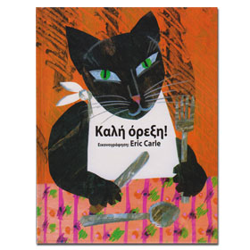 Today is Monday by Eric Carle, In Greek