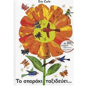 Eric Carle series : The Tiny Seed, In Greek, Ages 4+