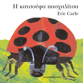 Eric Carle series : The Grouchy Ladybug, In Greek, Ages 4+