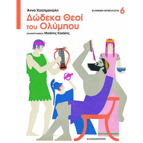 Oi Dodeka Theoi tou Olimbou, by Anna Hatzimanoli, In Greek