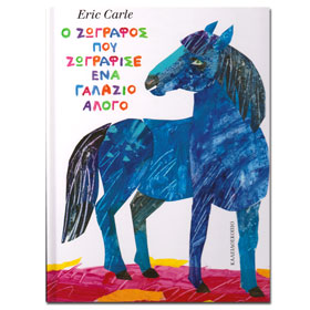 The Artist Who Painted a Blue Horse by Eric Carle, In Greek