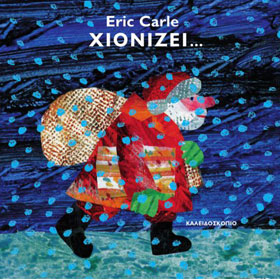 Hionizei - Dream Snow Boardbook by Eric Carle, In Greek