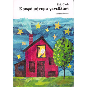 Eric Carle series : The Secret Birthday Book, by Eric Carle, In Greek, Age 3+