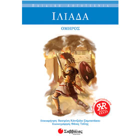 Iliad for  Children Ages 8+, In Greek