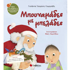 Mpounamades me Mbelades, A Christmas Story Ages 3-6, In Greek CST