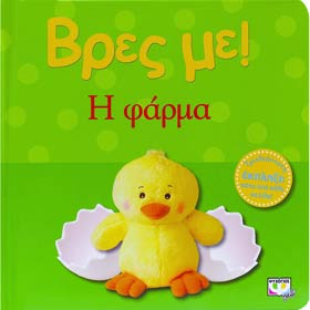 Vres Me...i Farma, In Greek, Ages 0-2yrs