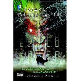Batman: Arkham Asylum, In Greek