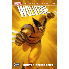 Wolverine, In Greek