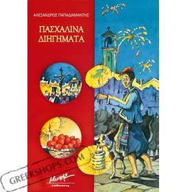 Greek Easter Novels by Alexander Papadiamantis Ages 9 - 14