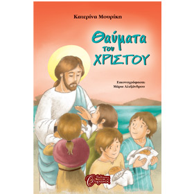 Ta Thavmata tou Christou, by Katerina Mouriki, In Greek, Ages 5-8